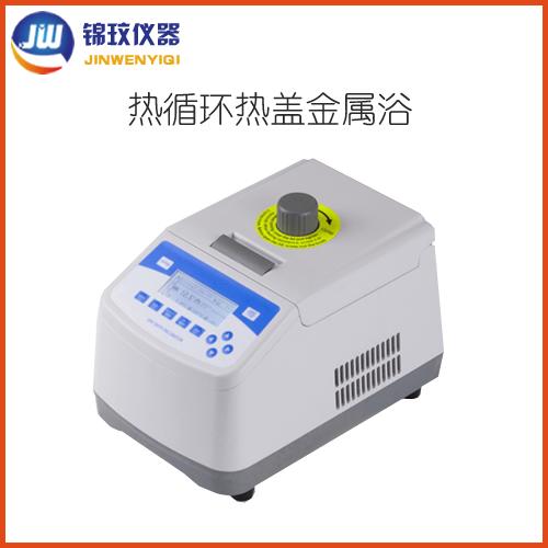 热循环热盖金属浴 干式恒温器 带制冷