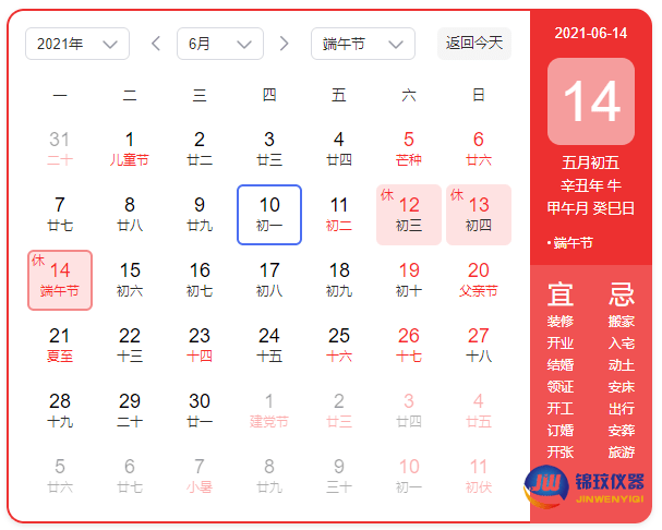 2021端午节