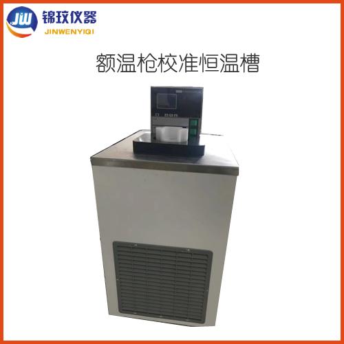 錦玟JDC-10L-I額溫槍校準槽 紅外測溫儀鑒定槽 耳溫計檢驗槽